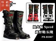 【PRO-BIKER】風火輪 Speed 長靴 越野靴 防摔靴 重機靴 賽車鞋 非A星 防撞 PB-B1007
