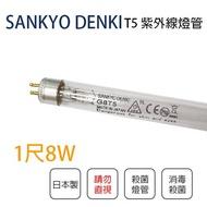 防疫大作戰 日本 三共 SANKYO DENKI T5 8W 殺菌燈管 1尺 TUV 紫外線 殺菌 燈管//永光照明SA-8WT5GRE