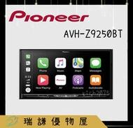 ⭐原廠⭐【PIONEER先鋒】AVH-Z9250BT 汽車音響 7吋 旗艦機 支援DVD/WIFI/藍芽/安卓/蘋果