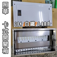 照華 正 304 💯 白鐵 卡式開關箱 0.8mm 配電箱 卡式 白鐵箱 開關箱 配電箱 白鐵箱 匯流排 無熔絲開關