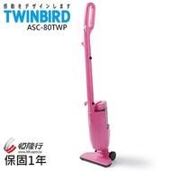日本TWINBIRD-強力手持直立兩用吸塵器ASC-80TW  (粉)