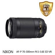 【Nikon 尼康】AF-P DX NIKKOR 70-300mm F/4.5-6.3G ED VR(平行輸入-白盒)
