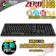 創傑 Ducky One 2 Zero 3108 PBT 無背光 側刻 青軸 茶軸 紅軸 機械式鍵盤 PC PARTY