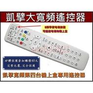 Kbro凱擘大寬頻數位機上盒遙控器. 台灣大寬頻.群健tbc數位機上盒遙控器.有線電視遙控器