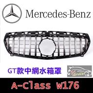 賓士A系列 A-Class W176 A45 A180 A250 GT款改裝水箱罩 中網 AMG