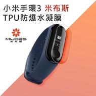小米手環3 / 4 米布斯TPU保護貼 一組2入 抗刮防爆 水凝軟膜 無開孔 TPU軟膜材質【MIA030302】