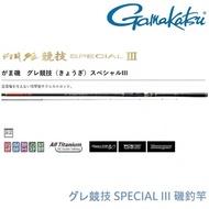 【GAMAKATSU】酷類競技 SPECIAL III 1.75-53 磯釣竿(公司貨)