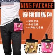 【萌寵】寵物零食袋 泰迪博美狗糧餵食袋外出用訓犬便攜腰包 寵物用品 批發