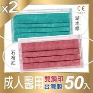普惠醫工 成人防疫醫療用口罩 湖水綠x1+石榴紅x1(每盒50片/盒)共2盒