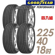 【GOODYEAR 固特異】EFFICIENTGRIP PERFORMANCE 低噪音舒適輪胎_四入組_225/40/18(車麗屋)
