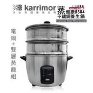 【karrimor】蒸健康不鏽鋼11人份電鍋+蒸籠玻璃鍋蓋組(KA-1680)