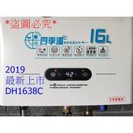 櫻花智能恆溫熱水器 最新 DH1638C(16L) 四季溫模式 DH1635A/ DH1637A/DH1638A