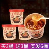 【熱銷】重慶嗨吃家海酸辣粉3桶裝好吃不貴方便速食整箱網紅款紅薯粉絲條