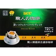 好市多 UCC 職人的咖啡 職人咖啡 職人精選濾掛式咖啡 濾掛咖啡 黑咖啡  職人の珈 早餐首選 整箱 日本原裝 72包