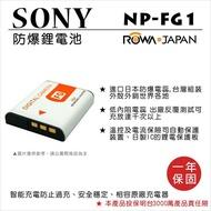 攝彩@樂華 FOR Sony NP-FG1 相機電池 鋰電池 防爆 原廠充電器可充 保固一年