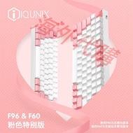 IQUNIX F96 F60無線藍牙機械鍵盤櫻桃軸RGB鋁合金Cherry紅軸茶軸