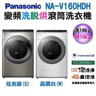可議價【信源電器】16公升 Panasonic國際牌變頻滾筒洗/脫/烘洗衣機NA-V160HDH/NAV160HDH