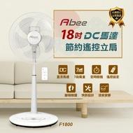 《可議價》Abee快譯通【F1800】18吋DC變頻無線遙控電風扇
