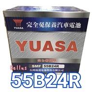 """全新YUASA湯淺 55B24R-SMF (46B24R加強) 免保養汽車電池""""免加水""""電瓶"""