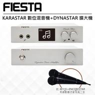 【現貨供應】FIESTA KARASTAR數位混音機+DYNASTAR擴大機(附贈:線材包+有線動圈式麥克風一對)