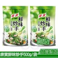 康寶 (岩鹽) 鮮味炒手 500g-素食 不添加防腐劑及人工色素  奶素者也適用