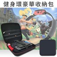 任天堂Switch副廠健身環大冒險 主機配件收納包 大容量豪華旅行攜帶防摔保護包