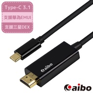 aibo Type-C 轉 HDMI 4K高畫質影音傳輸線-1.8M(支援三星DEX、華為EMUI)