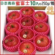 【愛蜜果】日本青森蜜富士蘋果10顆禮盒(約2.5公斤/盒)