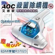 *全新*【AOC艾德蒙】10000PA專業級紫光殺菌除蹣機(紫外線除蹣機/除塵蹣機)