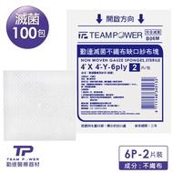 【勤達】(滅菌) 4X4吋( 6P)不織布Y型缺口紗布-2片裝X100包/袋/傷口敷料、醫療紗布、純綿紗布