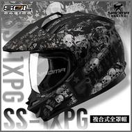 SOL安全帽 SS-1 PG 聯名 消光黑銀 越野帽 複合式全罩帽 骷髏 暗黑系 SS1 11S 帽舌 耀瑪騎士機車部品