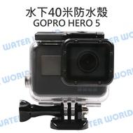 【中壢NOVA-水世界】GoPro HERO 5 6 7 Black 40米防水殼 潛水殼 不需拆鏡頭 防刮 螺絲+底座