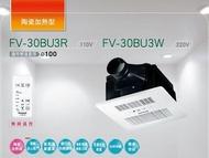 全新剛到貨 國際牌 Panasonic 無線遙控 浴室換氣暖風機 FV-30BU3R FV-30BU3W