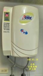 怡心牌ES-519 ~省電~專利設計省電熱水器