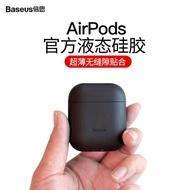 倍思AirPods保護套airpods2耳機airpod蘋果無線藍芽耳機保護殼盒子套二代充電倉防塵硅膠