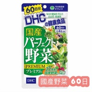 天天出貨 日本代購 DHC 國產野菜60日