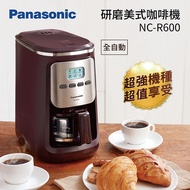 Panasonic國際牌 全自動研磨美式咖啡機 NC-R600