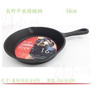 『24小時』鉑晶 長野平底鑄鐵鍋16公分 19-74 平底鑄鐵鍋 快速導熱平底鍋 牛排鍋