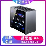 【現貨速發】HZMOD/赫茲魔JONSBO喬思伯A4全鋁ITX機殼支持240水冷/SFX-L電源/325MM顯卡XQ69