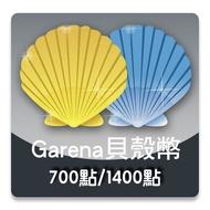 【貝殼幣】700/1400點 Garena點數卡 可刷卡享現金回饋 【在線速發】台中 誠選良品
