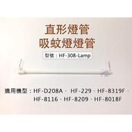直燈管 捕蚊燈管 適用HF-D208A/8319F/8116/8209/8018F  HF-308-Lamp