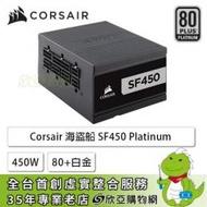 Corsair海盜船 SF450 Platinum (450W/80+白金/SFX全模/7年保/長100mm) CMPSU-450SF-NEW