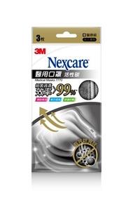 現貨 3M Nexcare 醫用口罩活性碳 3枚/包x10包 盒裝(30入)