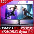 ASUS PG32UQ HDR600電競螢幕 (32型/4K/144hz/1ms/IPS/HDMI 2.1)