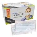 【史代新文具】永猷 成人用 三層 醫療用口罩/醫用口罩(1盒50個)現貨供應中