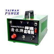 【TAIWAN POWER】清水牌 焊道處理機 焊道清除機  電焊機/氬焊機/co2焊接機
