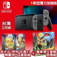 任天堂 Nintendo Switch新型電力加強版主機 灰+健身環大冒險同捆組+精靈球Plus 套裝組伊布
