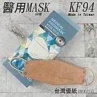 台灣優紙 醫療 KF94韓式立體口罩10入/盒-豆沙色 魚型口罩 魚形口罩