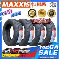 ยางแม็กซิส(MAXXIS) รุ่นMA-P5 (175/65R14)(185/65R14)(185/60R15 ) (185/55R16) (ชุด 4 เส้น) ยางใหม่ปี2021 ฟรีจุ๊ปลมแท้ PACIFIC