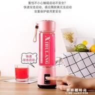福利新品 榨汁機 西布朗 XL-A7 充電款便攜式榨汁機電動迷你果汁機學生料理榨汁杯 直售商品免費領卷